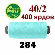 Швейні нитки Peri 284