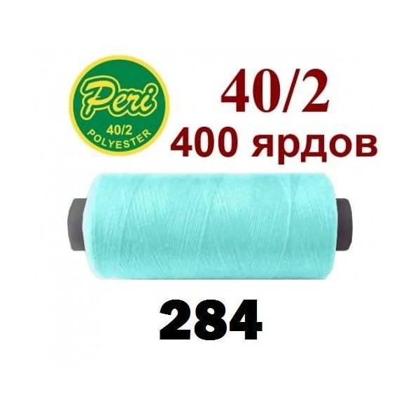Швейні нитки Peri 284 - Швейкин