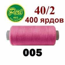 Швейні нитки Peri 005