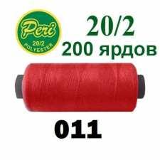 Швейні нитки Peri 011