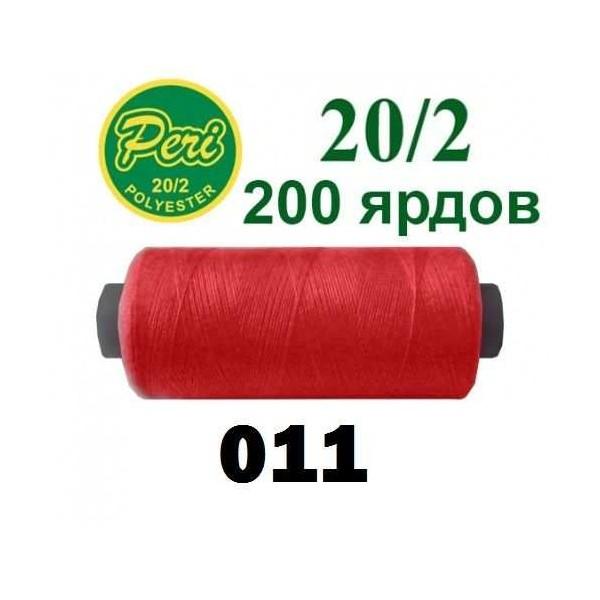 Швейні нитки Peri 011 - Швейкин