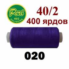 Швейні нитки Peri 020