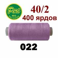 Швейні нитки Peri 022