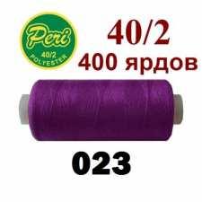 Швейні нитки Peri 023