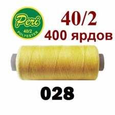 Швейні нитки Peri 028