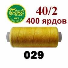 Швейні нитки Peri 029