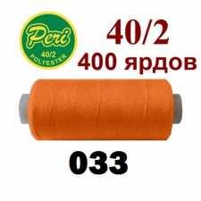 Швейні нитки Peri 033