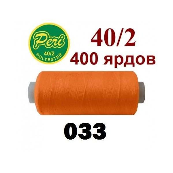 Швейні нитки Peri 033 - Швейкин