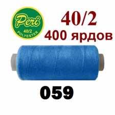 Швейні нитки Peri 059