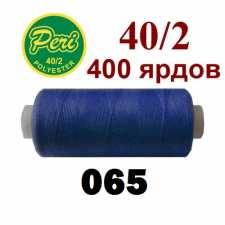 Швейні нитки Peri 065