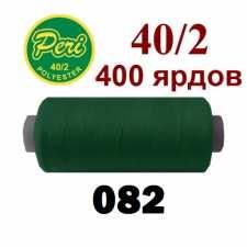 Швейні нитки Peri 082