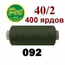 Швейні нитки Peri 092