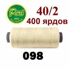 Швейні нитки Peri 098
