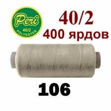 Швейні нитки Peri 106