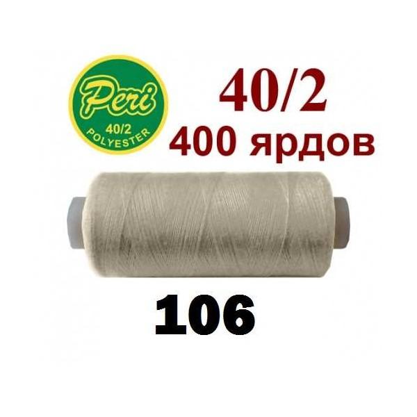 Швейні нитки Peri 106 - Швейкин