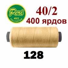 Швейні нитки Peri 128