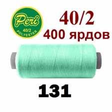 Швейні нитки Peri 131