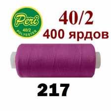 Швейні нитки Peri 217