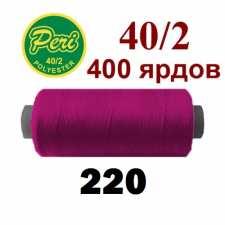 Швейні нитки Peri 220