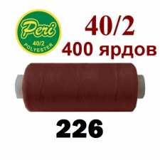 Швейні нитки Peri 226