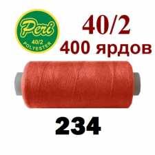 Швейні нитки Peri 234