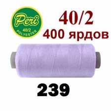 Швейні нитки Peri 239