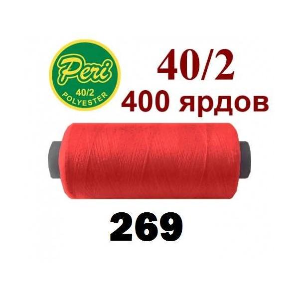 Швейні нитки Peri 269 - Швейкин