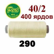 Швейні нитки Peri 290