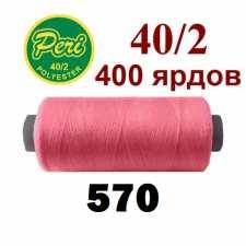 Швейні нитки Peri 570