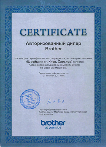 Сертификат Janome Швейкин