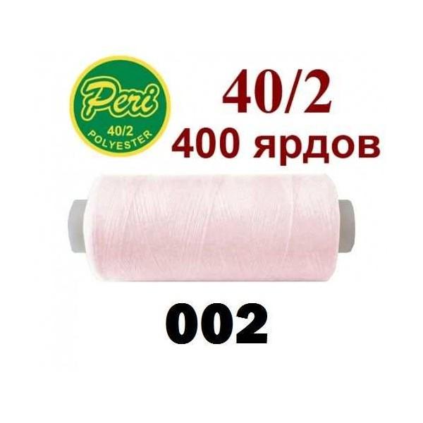 Швейные нитки Peri 002 - Швейкин