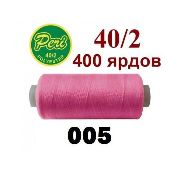 Швейні нитки Peri 005 - Швейкин