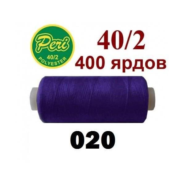 Швейные нитки Peri 020 - Швейкин