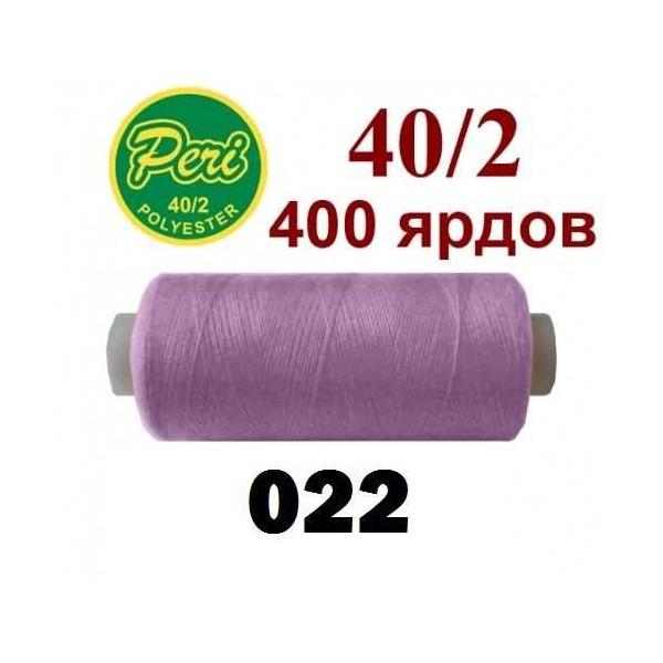 Швейні нитки Peri 022 - Швейкин