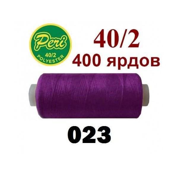 Швейні нитки Peri 023 - Швейкин