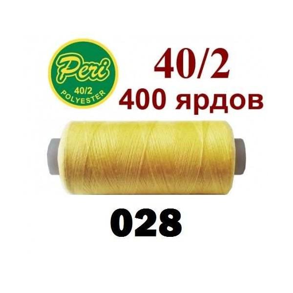 Швейні нитки Peri 028 - Швейкин