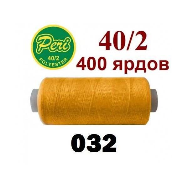 Швейні нитки Peri 032 - Швейкин