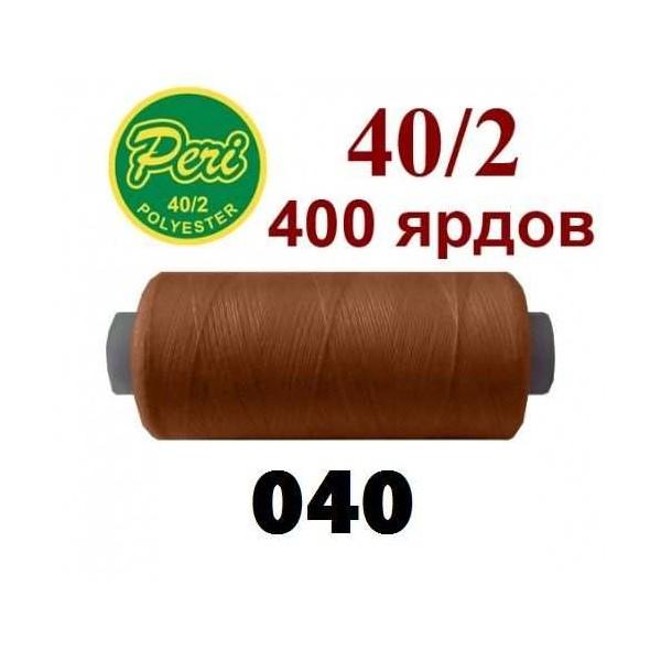 Швейні нитки Peri 040 - Швейкин