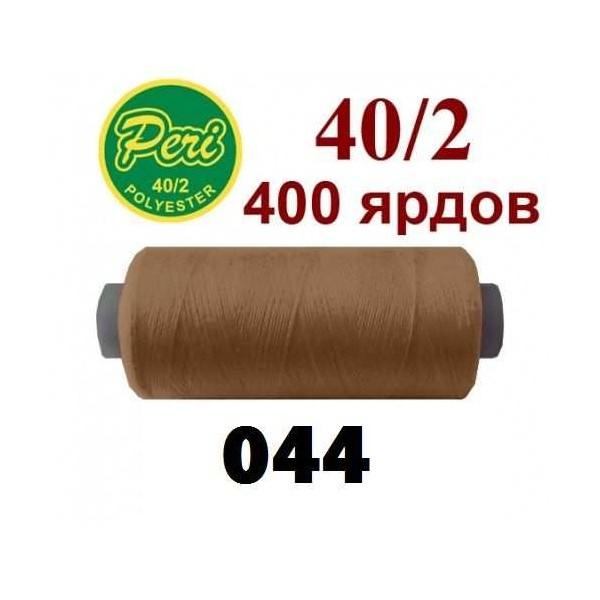 Peri 044 - Швейкин