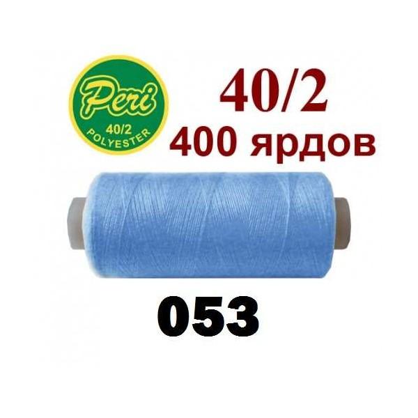 Peri 053 - Швейкин