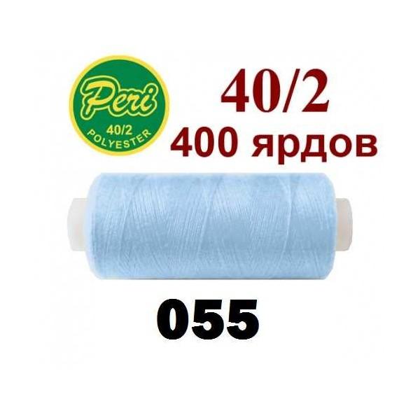 Peri 055 - Швейкин