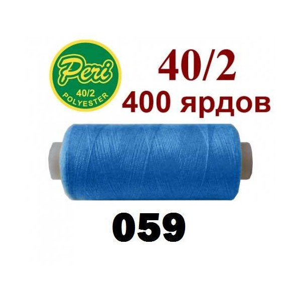 Швейні нитки Peri 059 - Швейкин