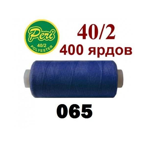 Швейные нитки Peri 065 - Швейкин