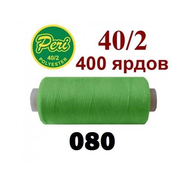 Peri 080 - Швейкин