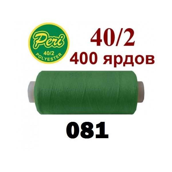 Швейні нитки Peri 081 - Швейкин