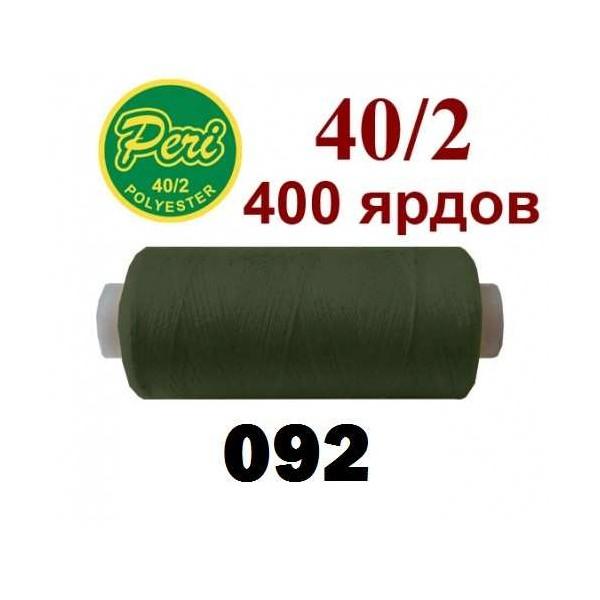 Швейные нитки Peri 092 - Швейкин