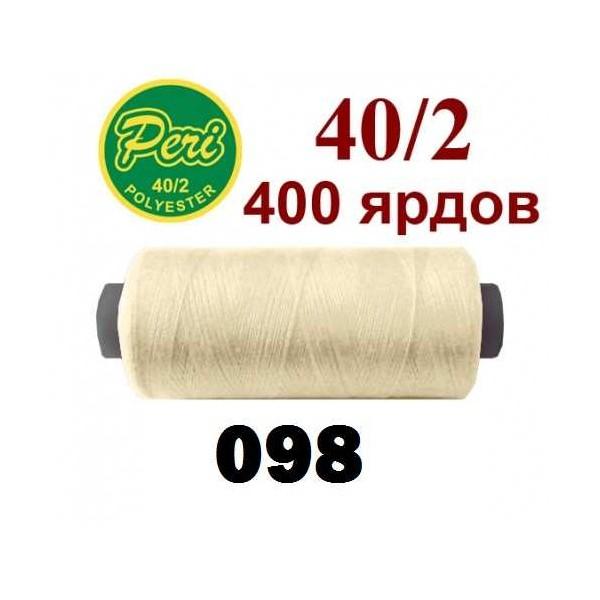 Швейні нитки Peri 098 - Швейкин