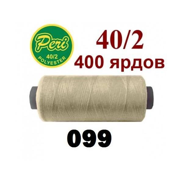 Peri 099 - Швейкин