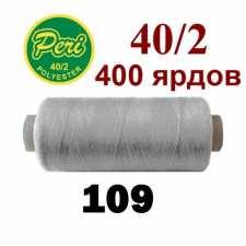 Швейні нитки Peri 109