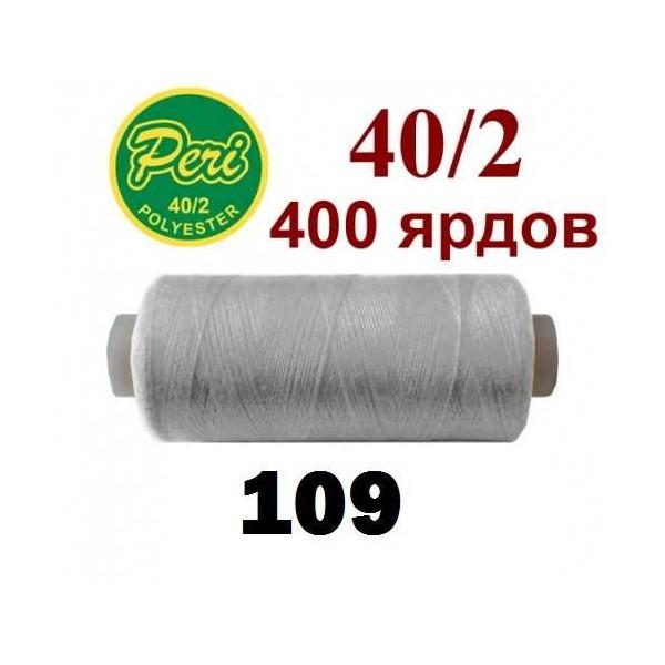 Швейные нитки Peri 109 - Швейкин
